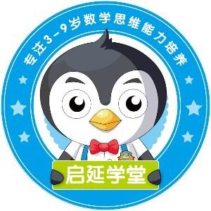 上海啟延學堂