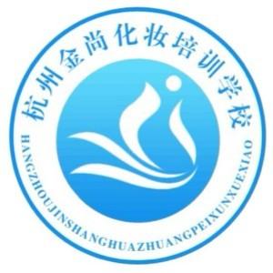杭州金尚化妆培训