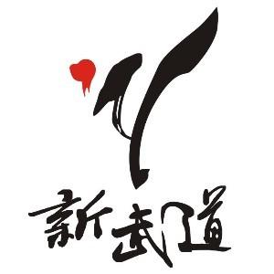 郑州新武道跆拳道文化有限公司