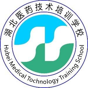 湖北医药技术培训学校仁安德中心