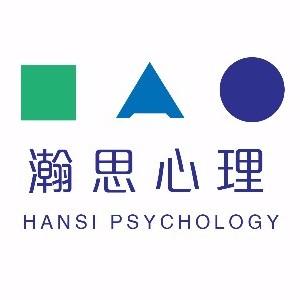 深圳瀚思心理培訓
