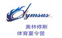 上海奧林修斯體育夏令營