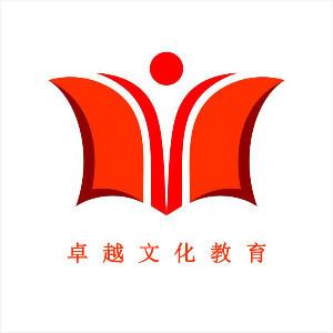 广州卓越文化教育