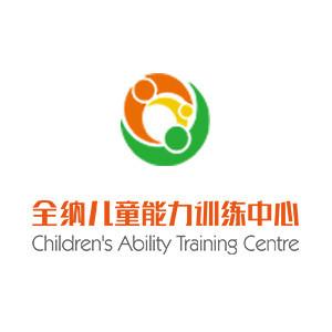 烟台全纳儿童能力训练中心