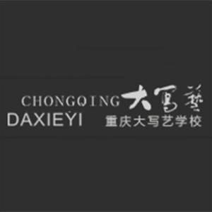 重慶大寫藝設計培訓學校