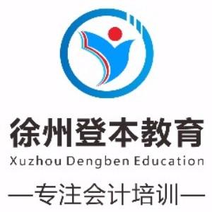 徐州登本教育