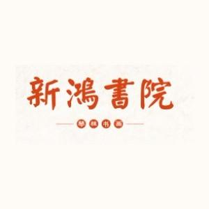 武汉新鸿书院