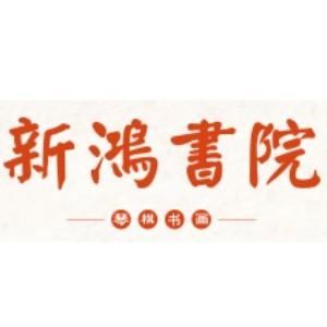 南京新鴻書院