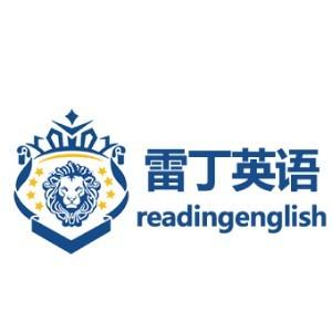 莆田雷丁英語