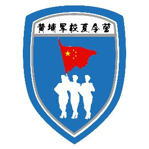 廣州黃埔軍校冬夏令營