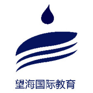 广州望海国际教导