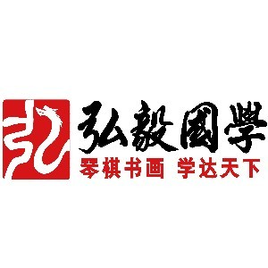 上海弘毅国学