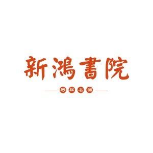 广州新鸿书院