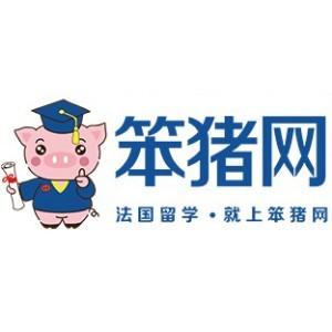广州笨猪网法国留学