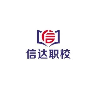 东莞信达职业培训学校