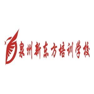 泉州新東方職業培訓