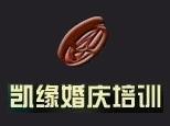 济南凯缘婚庆培训网