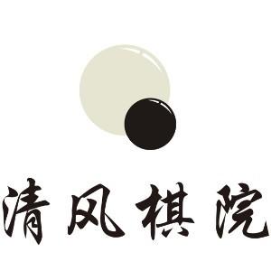 佛山清風圍棋培訓
