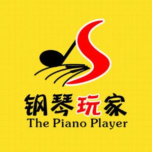 广州钢琴玩家培训