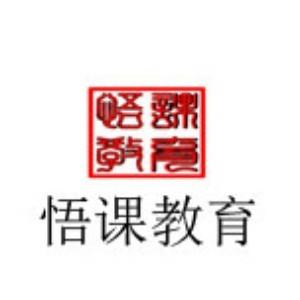 東莞悟課教育