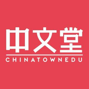 國漢辦廣州學習中心