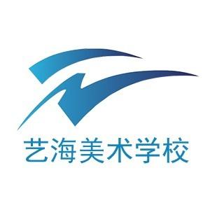 福州艺海美术培训学校