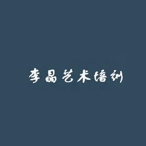 福州李晶少儿艺术语言培训学校