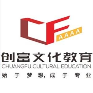 重慶創富教育培訓