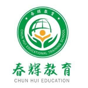 河北春辉语言学校