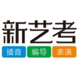 廣州新藝考教育