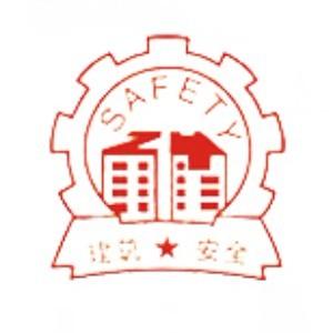 珠海建筑安全職業技能培訓