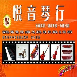 武汉悦音琴行艺术培训中心