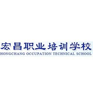 重慶宏昌職業培訓學校