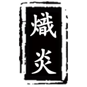佛山熾炎跆拳道培訓