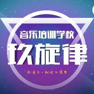 天津玖旋律音樂培訓學校