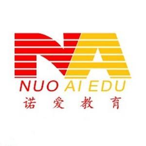 沈陽諾愛教育
