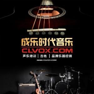 广州成与乐现代音乐培训