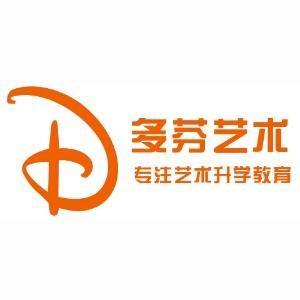 深圳多芬藝術培訓