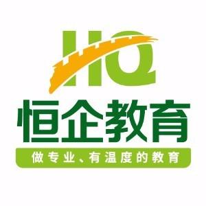 惠州恒企會計培訓
