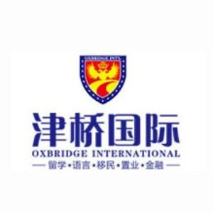 津桥国际天津分公司