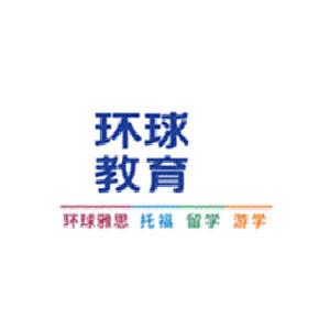 青岛全球雅思黉舍