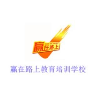 天津赢在路上教育培训学校