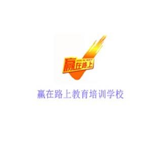 南京贏在路上教育培訓