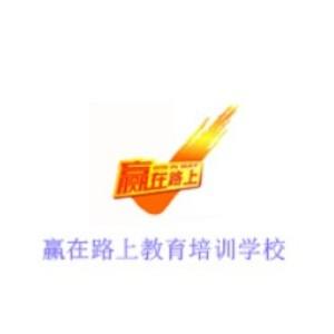武汉赢在路上教育培训学校