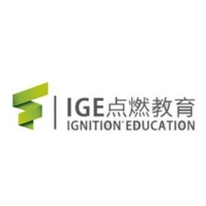 天津IGE點燃教育