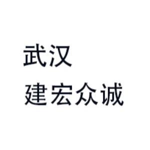 武汉建宏工程机械职业培训学校