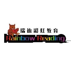 武汉瑞德彩虹语言培训中心