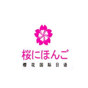 青岛樱花日语学校