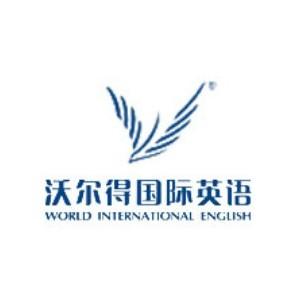 武汉沃尔得国际英语