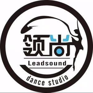 惠州領尚舞蹈培訓